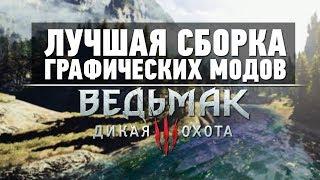 ВЕДЬМАК 3 - ЛУЧШАЯ СБОРКА ГРАФИЧЕСКИХ МОДОВ (+ ССЫЛКА) | The Witcher моды