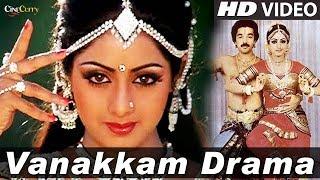 Vanakkam Vanakkam Drama  Video Song | Thaayillamal Naan Illai | Kamal Haasan, Sridevi
