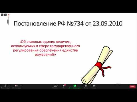 Вебинар ВНИИМС по аттестации эталонов 26 05 2020