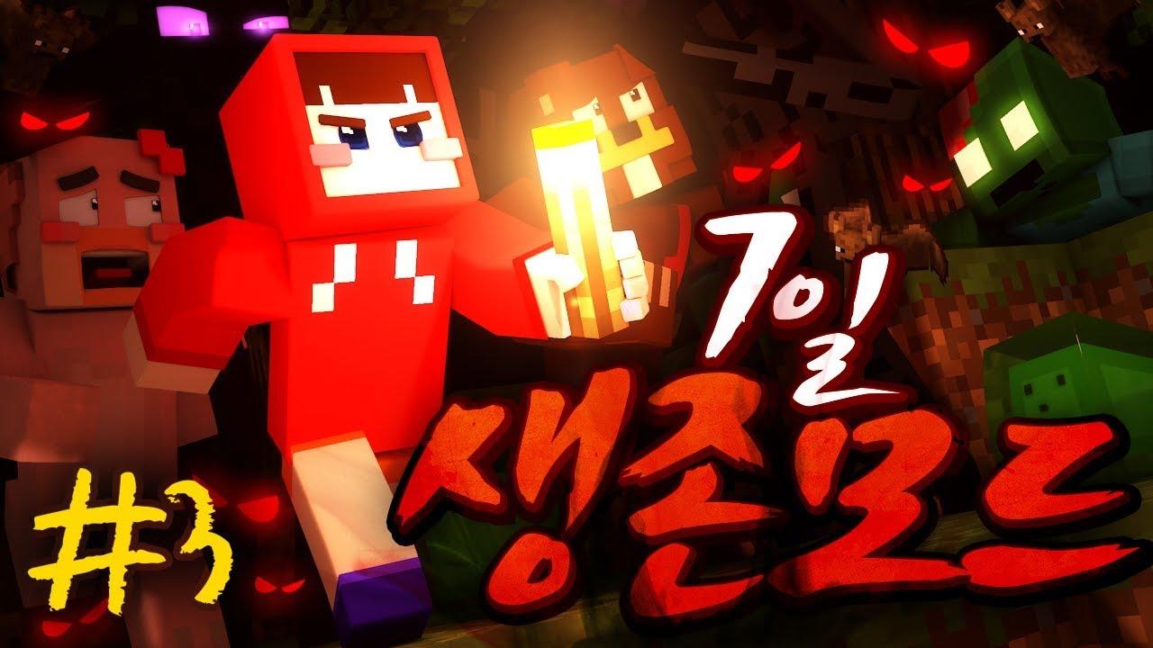 오랜만에 가족처럼 똘똘 뭉쳤다! 열심히 살아남자! 마인크래프트 '7일 생존 모드 체험기' 3편 // Minecraft Survive for 7 Days - 양띵(