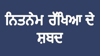 Rakhiya De Shabad Giani Thakur Singh Ji