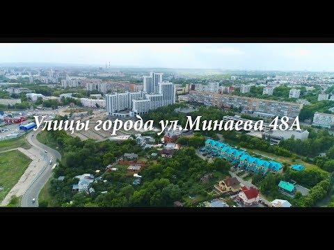 Ульяновск Улицы города ул.Минаева 48А Аэросъёмка РИН ТВ