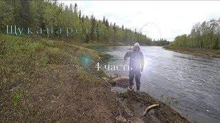 Cёмга. Рыбалка на Кольском. 4 часть