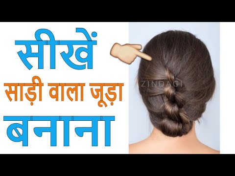 Simple Easy Juda Hairstyle for Party or Wedding thumbnail