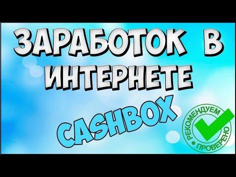 ЗАРАБОТОК В ИНТЕРНЕТЕ БЕЗ ВЛОЖЕНИЙ | CASHBOX