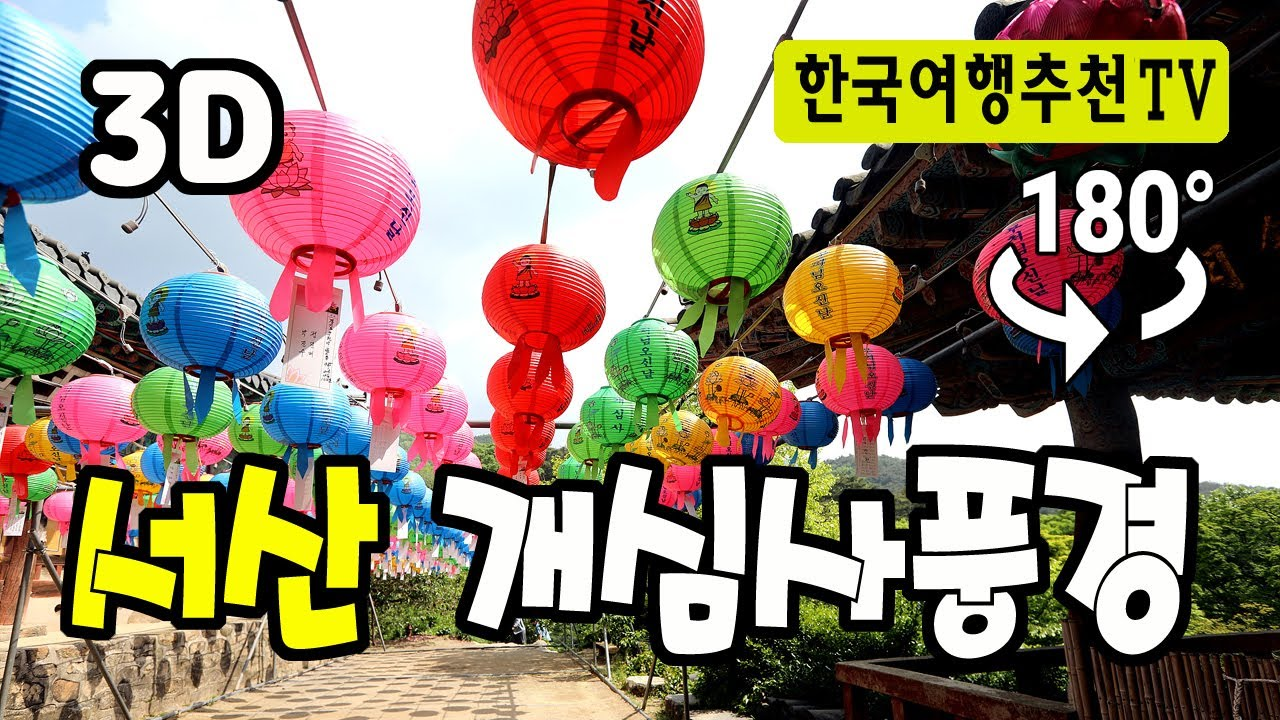 180° 3D VR 서산 개심사 - Seosan Gaesimsa Temple in Korea (with Clova Dubbing)