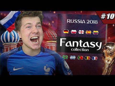 🔥OSTATECZNE SKŁADY! 🔥 FANTASY COLLECTION! WORLD CUP 2018 #10