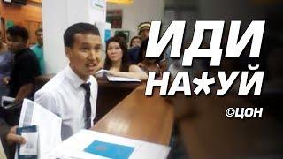 Этот Ужасный Казахстанский Сервис