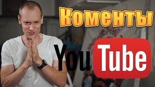 Комментарии YouTube - днище!(Меня бомбануло ))) Коменты по видосами - края крайние!, 2016-09-28T23:44:46.000Z)