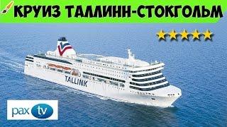 Cruise Tallinn Stockholm Romantika  ||   Круиз на пароме Романтика из Таллина в Стокгольм и обратно(, 2016-07-11T20:50:04.000Z)