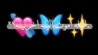 كرومات عراقية تصميم شاشه سوداء بدون حقوق ريمكس حالات واتساب اغاني عراقية اغاني شاشة سوداء 2021 .