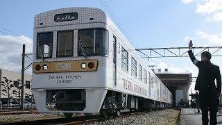 「食」を前面、西鉄の観光列車「THE RAIL KITCHEN CHIKUGO」お披露目