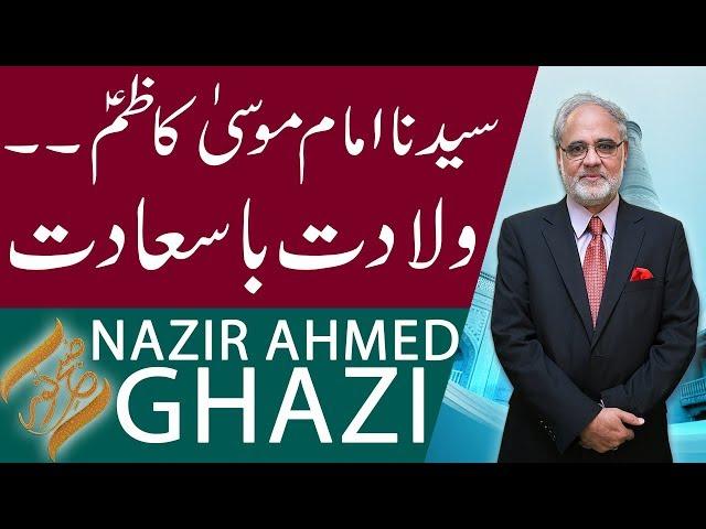 Subh E Noor   Wiladat Hazrat Imam Kazim Musa Kazim (AS)   Nazir Ahmed Ghazi   17 Oct 2018   92NewsHD