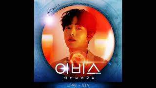 Abyss ost part 3 어비스 ost part 3 김보형 - Stay