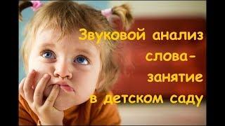 Звуковой анализ слова в детском саду