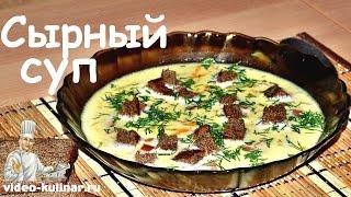 Сырный суп - с сухариками, вермишелью и колбасой