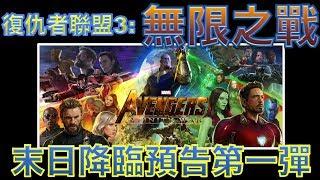 W電影隨便聊_復仇者聯盟3:無限之戰(Avengers: Infinity War)_末日降臨預告第一彈