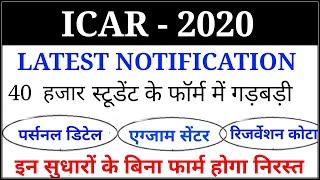 ICAR LATEST NOTIFICATIN| FOR CORRECTION| CHANCE EXAM CENTRE|| ICAR EXAM DATE||ICAR 2020