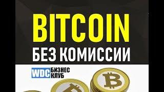 Заработок биткоин без вложений на кранах. Проект smart profit 160 процентов в сутки платит