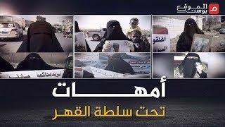 شاهد .. شهادات وقصص مؤلمة عن أمهات تحت سلطة القهر في اليمن