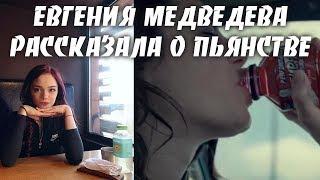 ЕВГЕНИЯ МЕДВЕДЕВА РАССКАЗАЛА О ПЬЯНСТВЕ ФИГУРИСТОВ