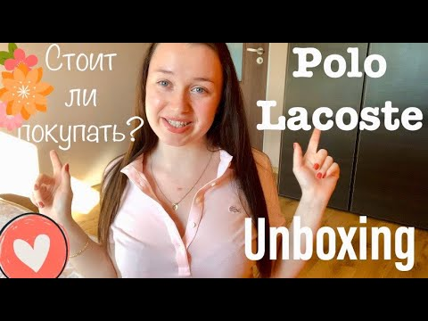 Обзор Polo Lacoste// Unboxing// Alexia Houston Show