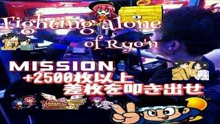 【ハナビ・マジカルハロウィン5・パチスロ偽物語】VisTV部 「Ryo'nのFighting alone」Vol.4 Ryo'n