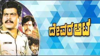 Full Kannada Movie 1981 | Devara Aata | Shankarnag, Sulakshana, Madhumalini.