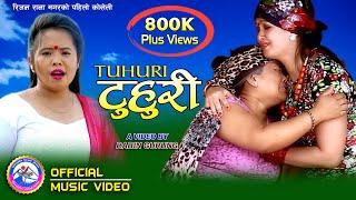 """आमा छोरीले हेर्दा हेर्दा सबैलाई रुवाइन् I New Lok Song """"Aama ko Kakhama"""" By Muna Thapa Magar"""