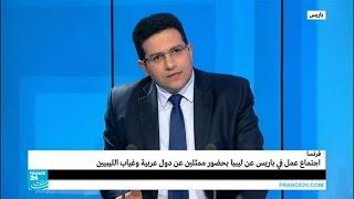 اجتماع عمل في باريس من أجل ليبيا بغياب الليبيين!