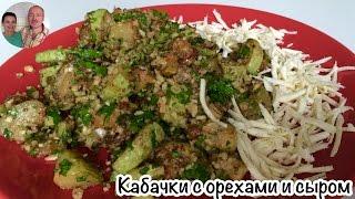 Закуска из Кабачков) Кабачки с Брынзой ) Кабачки с Сыром и Орехами)