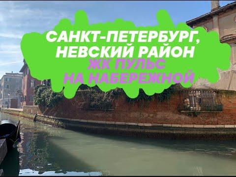 Санкт-Петербург, Невский район, ЖК Пульс на набережной, Pulse
