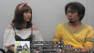 2010年7月14日(水)に発売する2ndフルアルバム「Re;未来派宣言」のコメ...