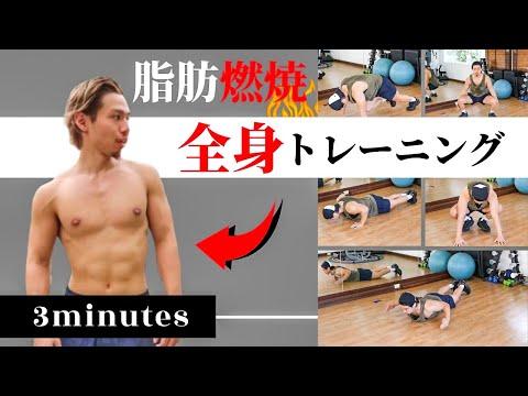 【1日3分だけ】最短で痩せたい人向け!脂肪燃焼する「全身トレーニング」