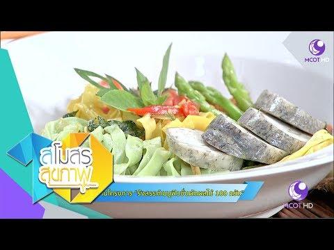 ย้อนหลัง กินอย่างไร ถึงได้สุขภาพที่ดี (16 มิ.ย.60) สโมสรสุขภาพ | 9 MCOT HD