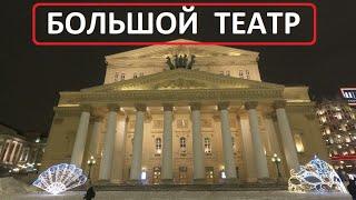 Фото Достопримечательности Москвы ► Большой Театр | Новогодняя иллюминация