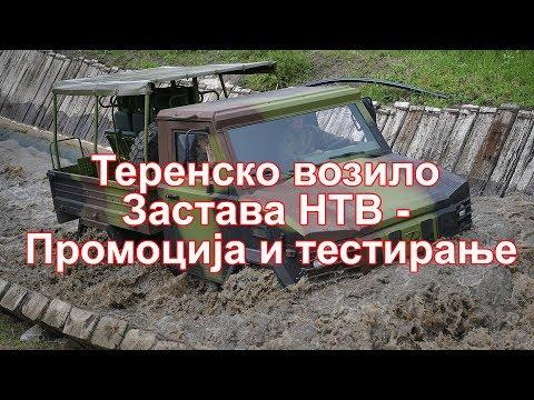 Terensko Vozilo Zastava NTV - Promocija I Testiranje