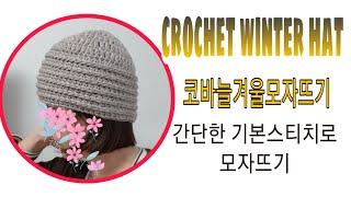 [코바늘뜨기137]/crochet winter hat/…