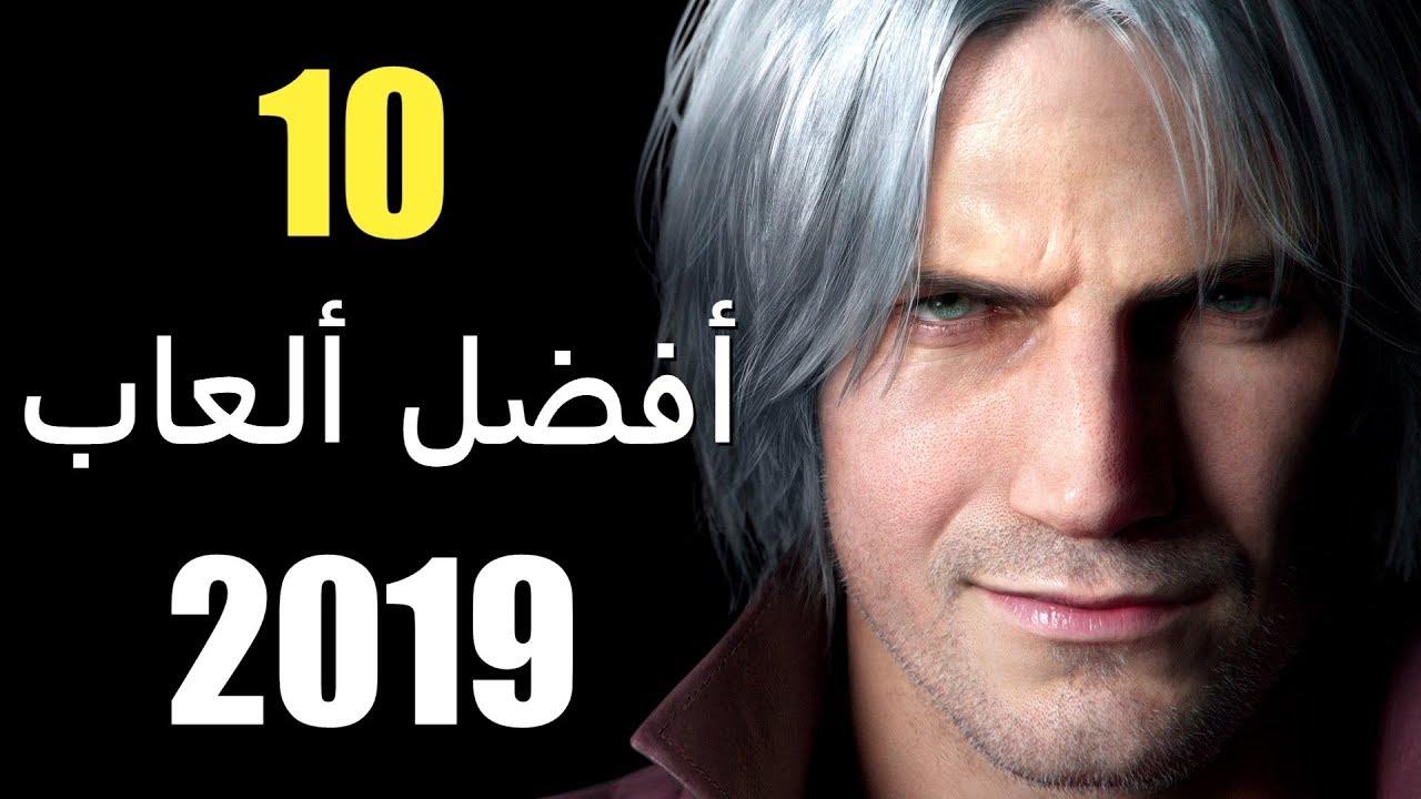 أفضل 10 ألعاب حتى منتصف 2019