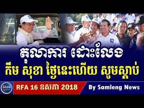 ដំណឹងល្អ រឿងដោះលែងលោក កឹម សុខា សូមស្តាប់,Cambodia Hot News, Khmer News