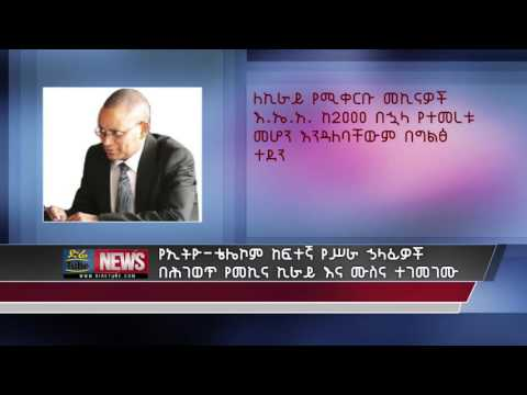 Ethio- Telecom senior officers examined of corruption and illegal rental car