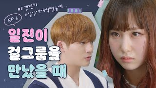 #RocketPunch Auditions For Web Drama #BestMistake #JiHyunHo | Rocket Punch [Punch Time 2] EP6