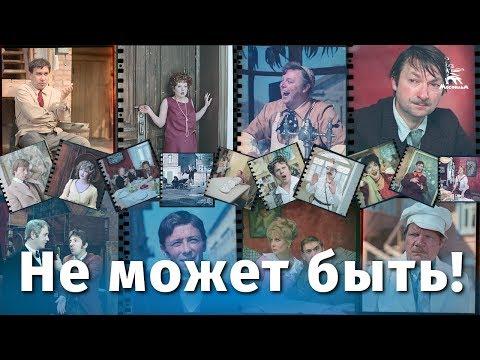 Не может быть (FullHD, комедия, реж. Леонид Гайдай, 1975 г.) - Видео онлайн