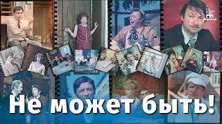 Download Не может быть (комедия, реж. Леонид Гайдай, 1975 г.) Mp3 and Videos