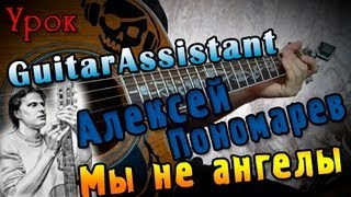 Алексей Пономарев - Мы не ангелы (Урок под гитару)