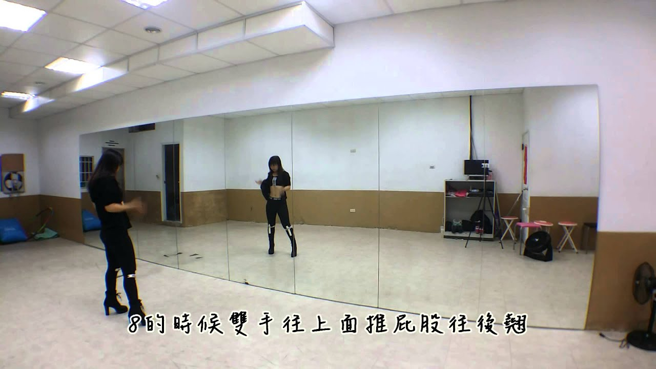 4MINUTE - 미쳐(Crazy)mirrored Dance慢動作舞蹈分解 蜻蜓老師.0983392236蜻蜓舞蹈工作室.練舞場地租借.舞團表演.尾牙 ...