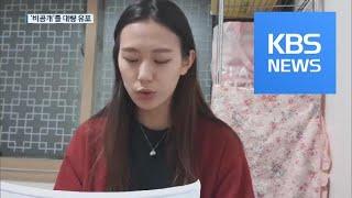 여성모델 노출사진이 음란물 사이트에…양예원도 피해자 / KBS뉴스(News)