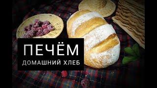 Простой рецепт Домашнего Хлеба
