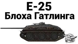 E-25 - Блоха Гатлинга