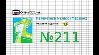 Задание №211 - Математика 6 класс (Мерзляк А.Г., Полонский В.Б., Якир М.С.)